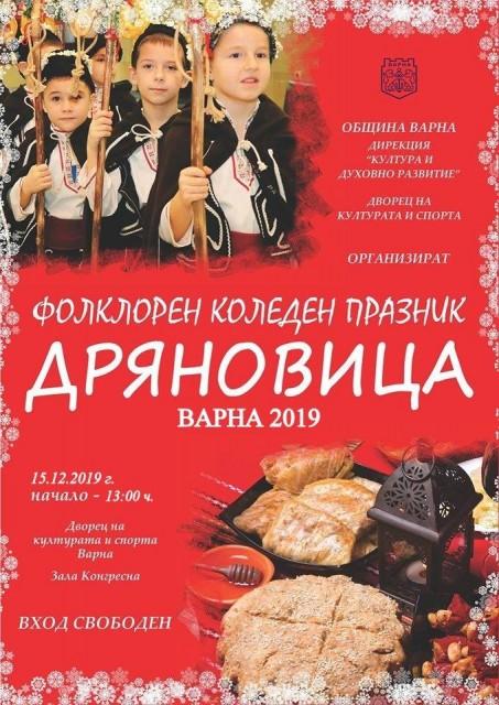 Recenzie folclorică de Crăciun în toată lumea Dryanovitsa
