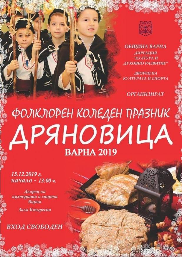 """Общоградски коледен фолклорен преглед """"Дряновица"""""""