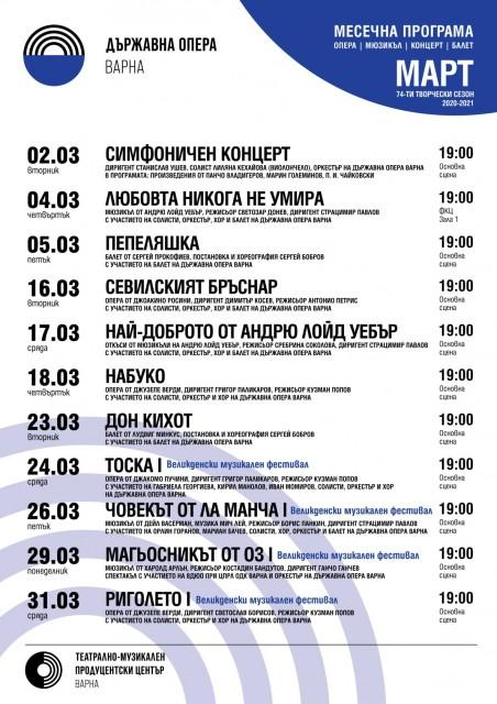 Програма м. март, Държавна опера Варна