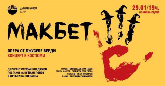 Макбет - опера