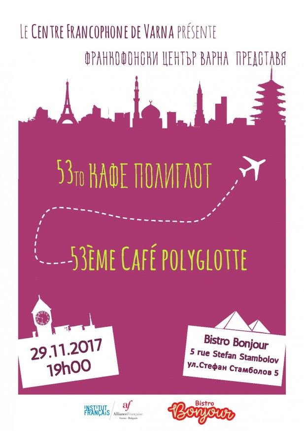 The 53th Polyglot Coffee