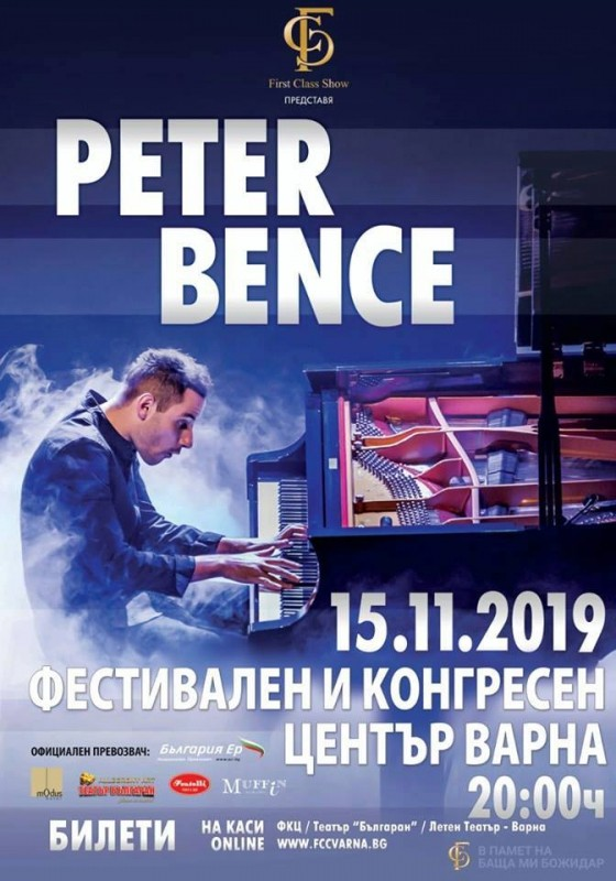 Peter Bence във Варна