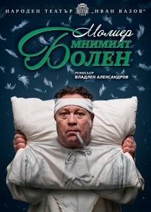 Мнимият болен- комедия от Молиер