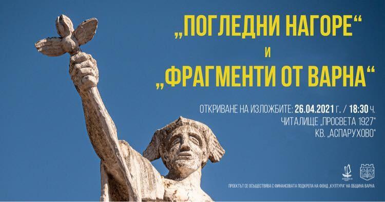 """Изложби """"Погледни нагоре"""" и """"Фрагменти от Варна"""" - съвместно представяне"""