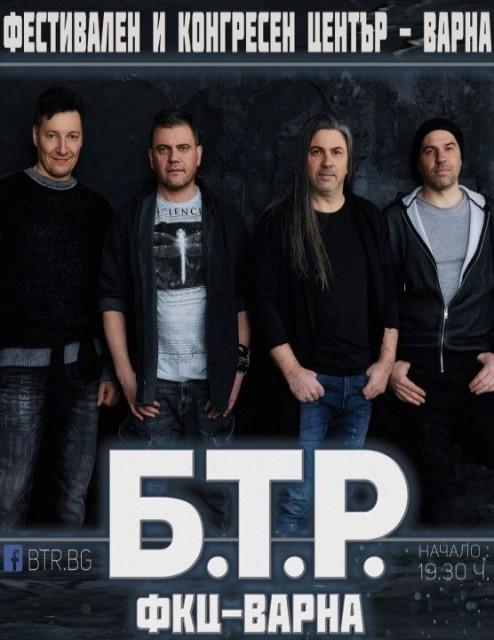 Б.Т.Р. във Варна