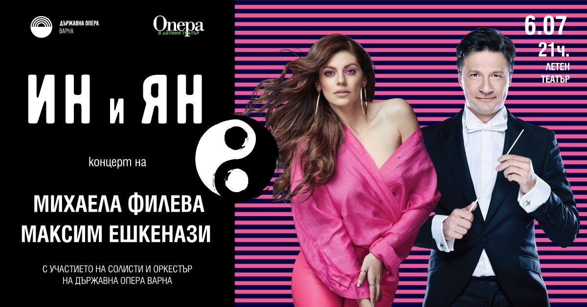 Ин и Ян - концерт с Михаела Филева и Максим Ешкенази