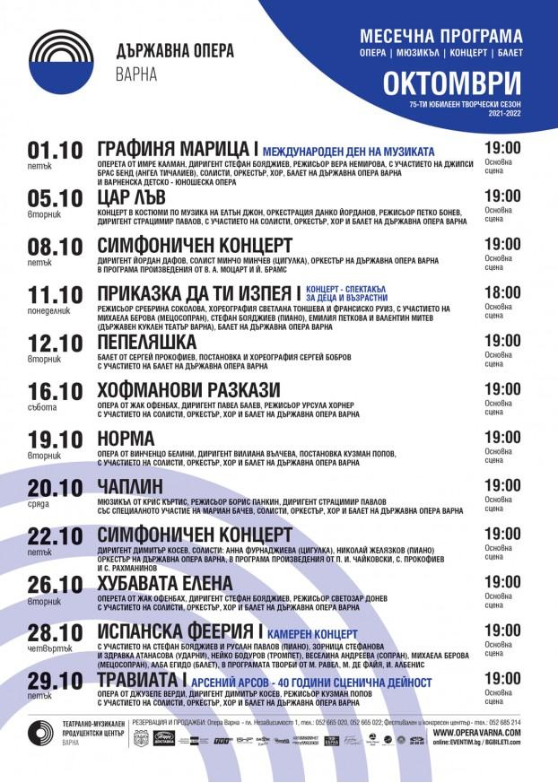 Програма м. октомври, Държавна опера Варна