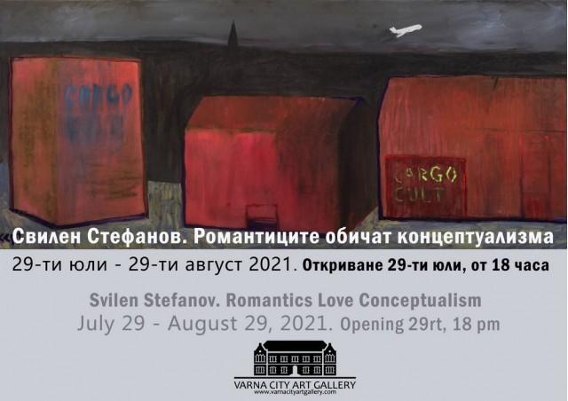 Романтиците обичат концептуализма - изложба живопис на Свилен Стефанов