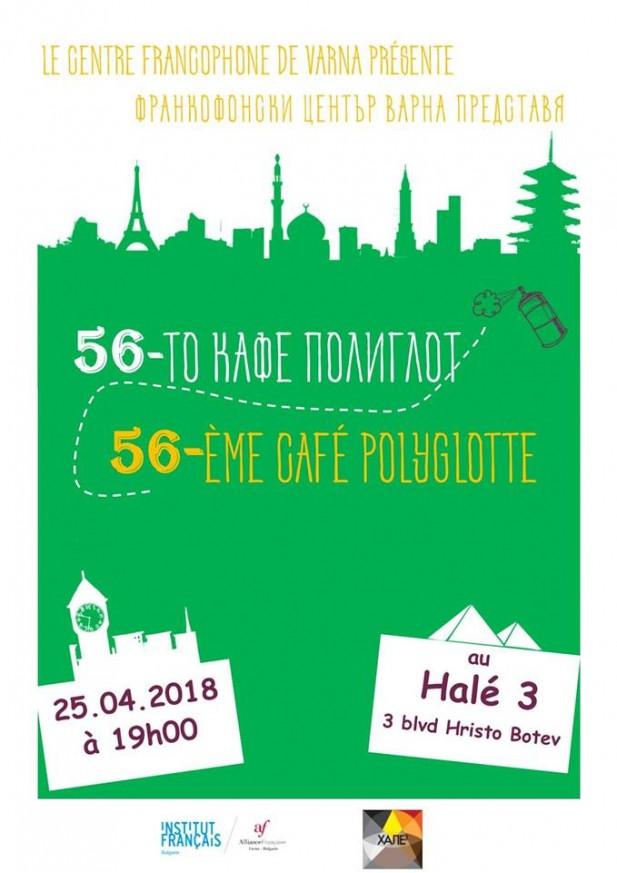 56-то Кафе Полиглот
