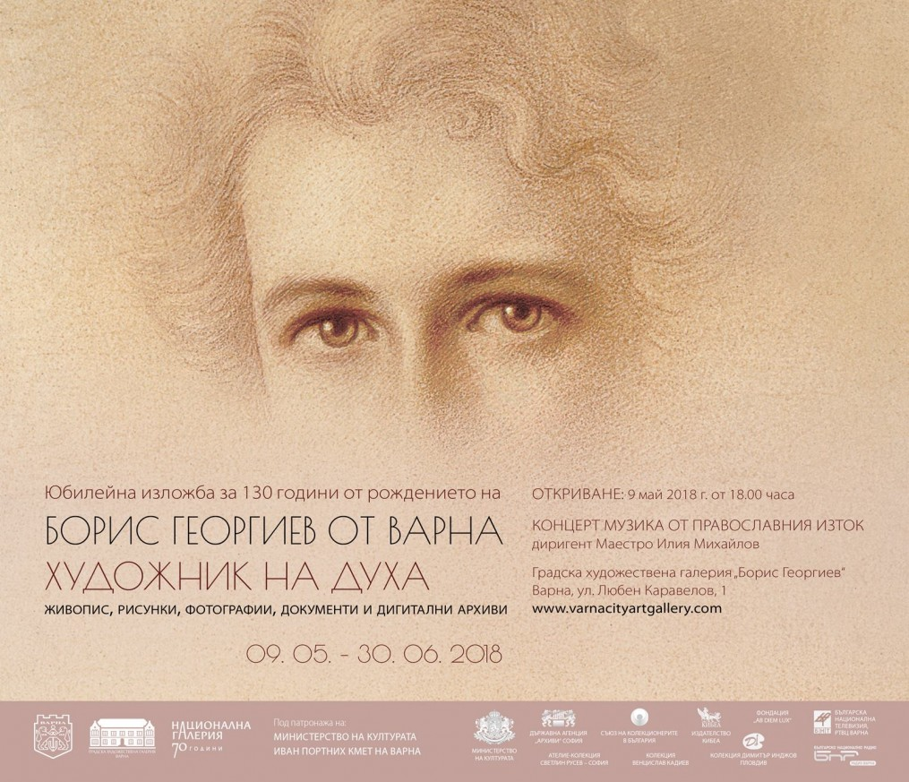 Jubilee Exhibition: 130 Years Boris Georgiev di Varna