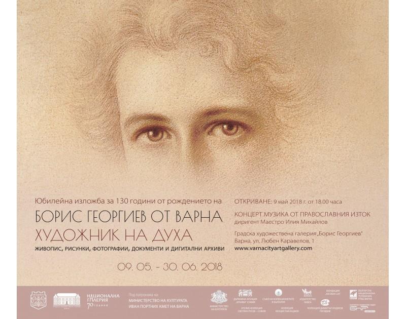 Jubilee Exhibition: 130 Years Boris Georgiev di Varna