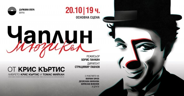 Чаплин, мюзикъл