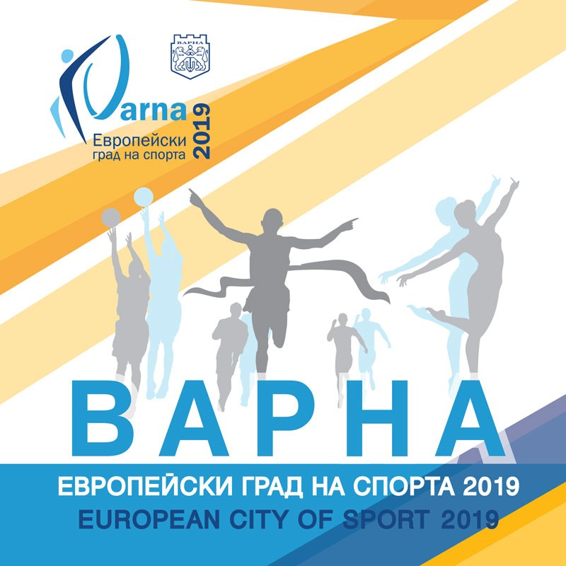 Варна - Европейски град на спорта 2019 - ПРОГРАМА