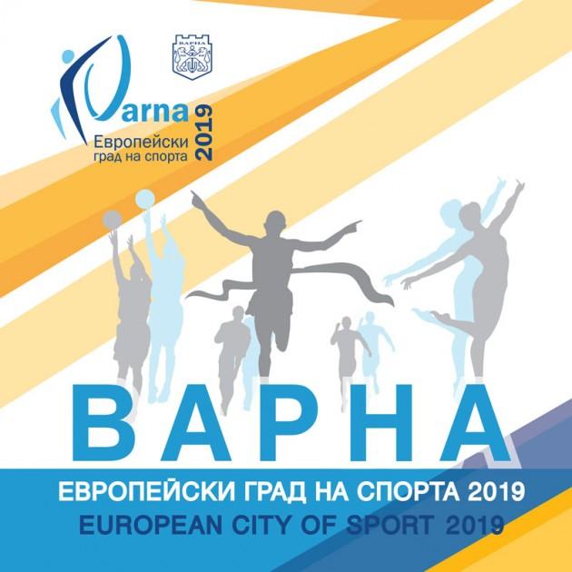 Varna - European City of Sport 2019 | Upcoming events