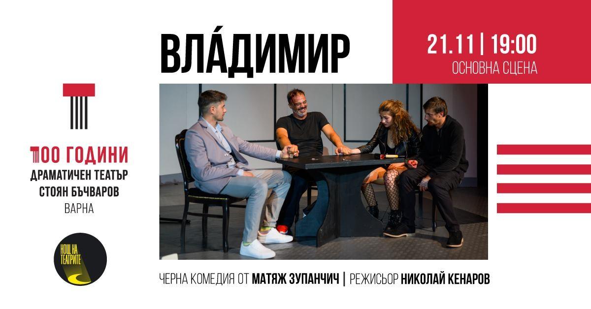 ВЛÀДИМИР - черна комедия от Матяж Зупанчич