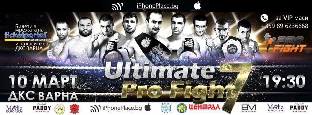 ULTIMATE PRO FIGHT VII