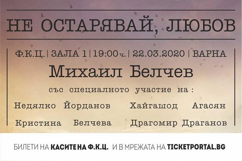 Михаил Белчев - Не остарявай любов
