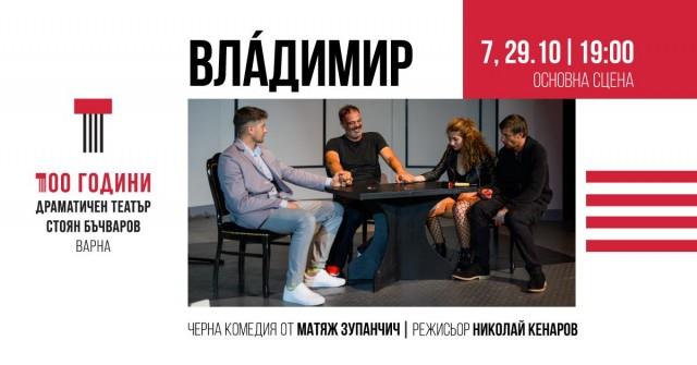 Влàдимир - комедия от Матяж Зупанчич