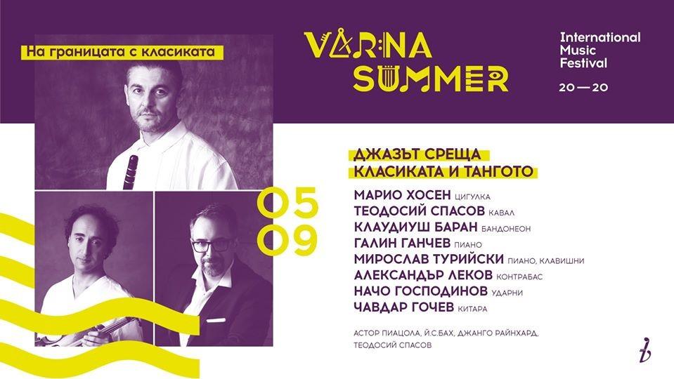 ММФ - Варненско лято - Джаз, класика и танго