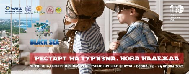 14-ти Черноморски туристически форум Рестарт на туризма. Нова надежда, онлайн