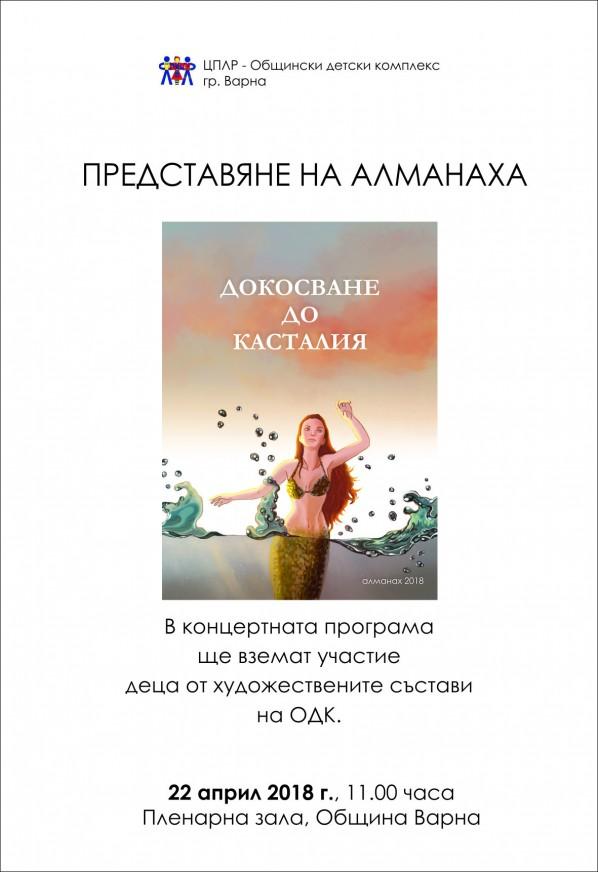 Докосване до Касталия - алманах