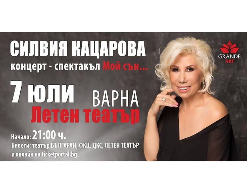 Мой сън..-  концерт- спектакъл на Силвия Кацарова