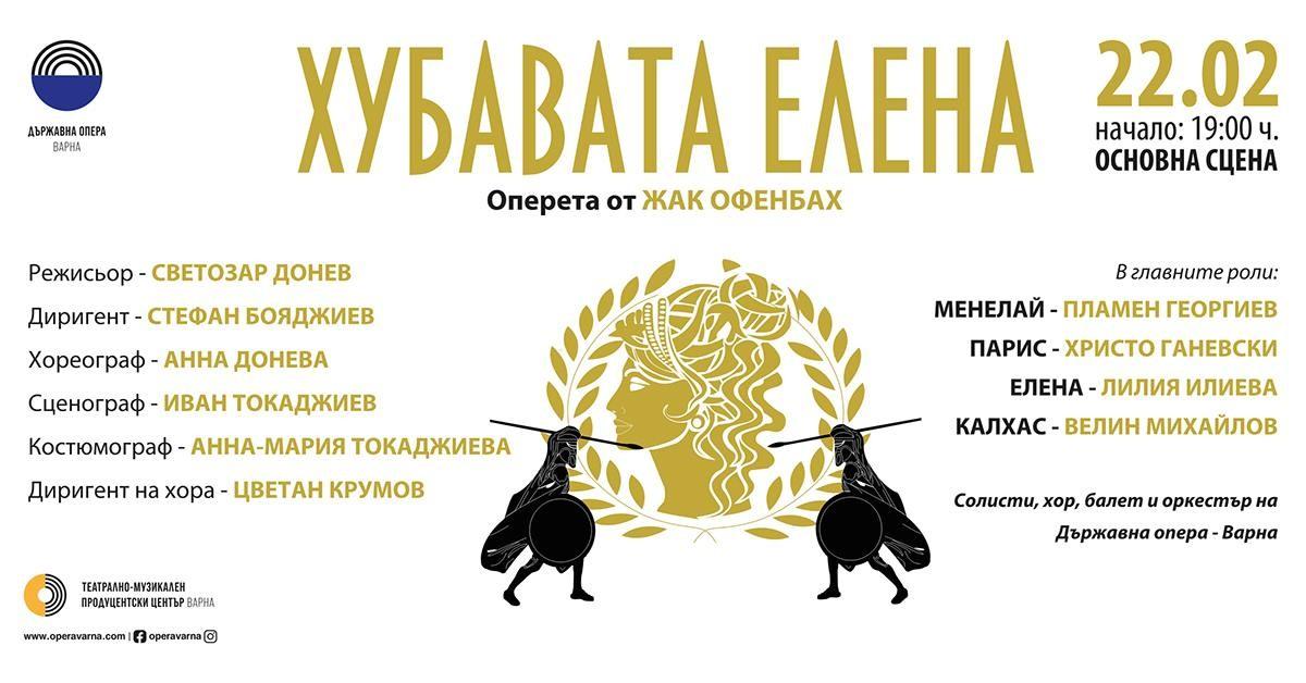 Хубавата Елена - оперета от Жак Офенбах