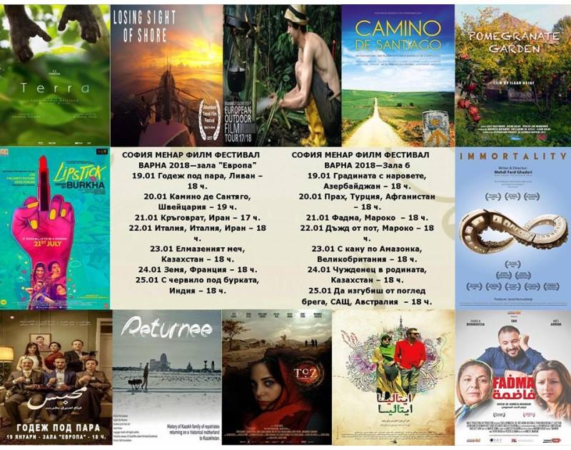 Sofia MENAR Film Festival