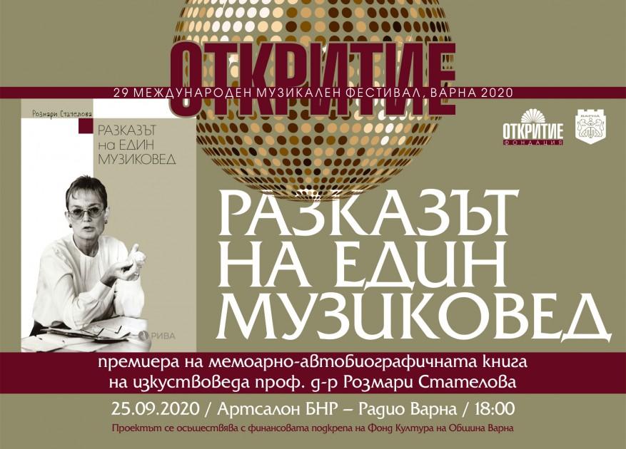 """Discovery"" International music festival"