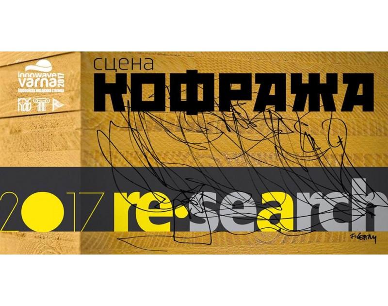 "Архитектурната изложба ""RE- SEARCH"" - площад Мусала"