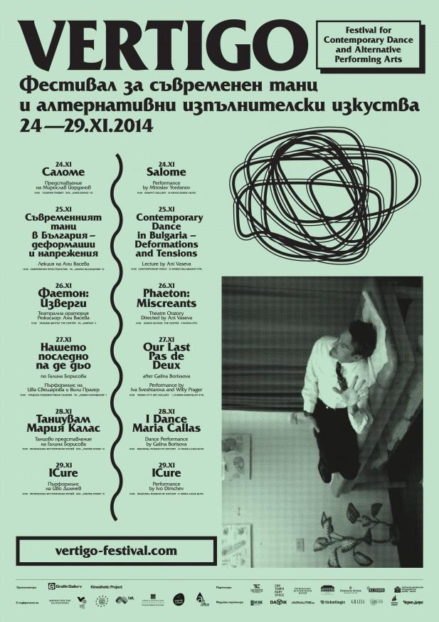 VERTIGO- INTERNATIONAL FESTIVAL FOR CONTEMPORARY DANCE AND ALTERNATIVE PERFORMING ARTS