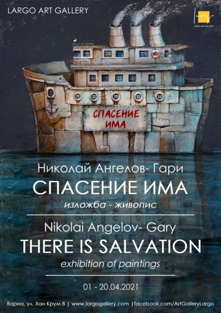 """There is salvation"" - exhibition of paintings of Nikolai Angelov- Gary"