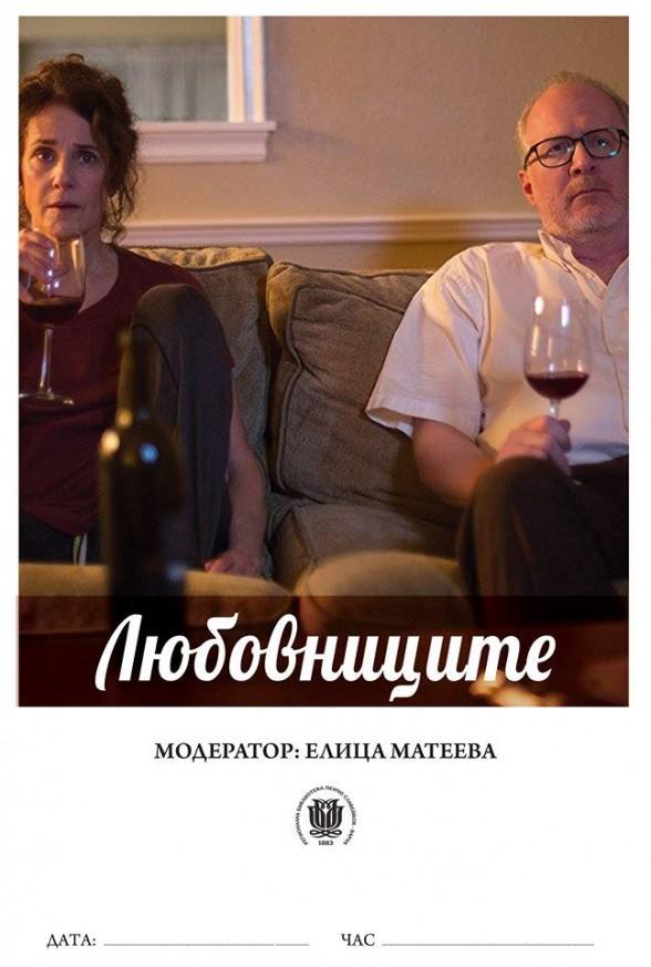 24 февруари с Любовниците, кино лектория в Регионална библиотека Варна