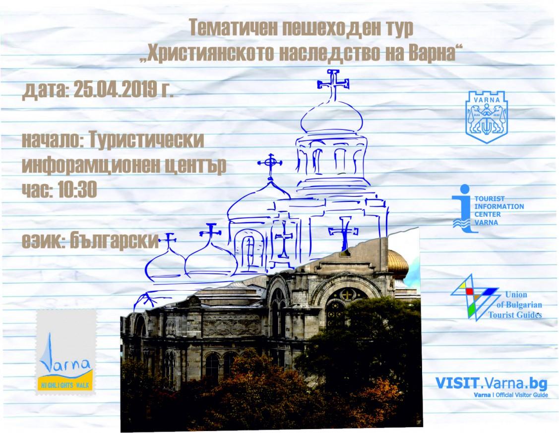 Тематичен пешеходен тур Християнското наследство във Варна