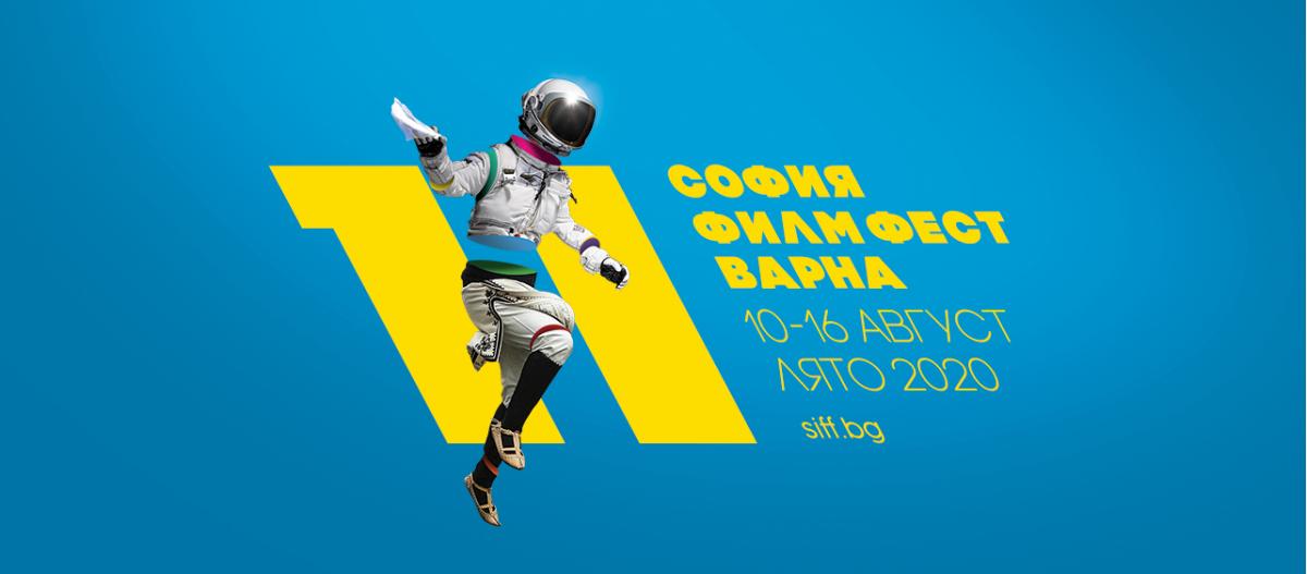 11-ти София Филм Фест във Варна