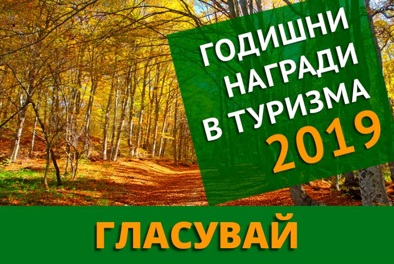 Електронно гласуване за четвъртите годишни награди в туризма 2019г.