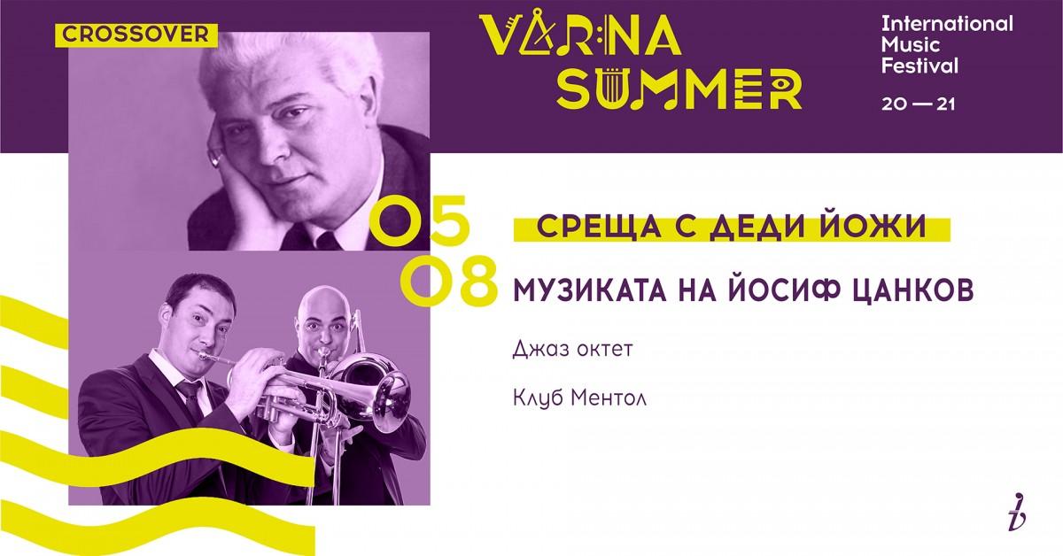 """ММФ """"Варненско лято"""" - Срещи с Деди Йожи"""