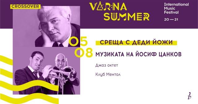 ММФ Варненско лято - Срещи с Деди Йожи