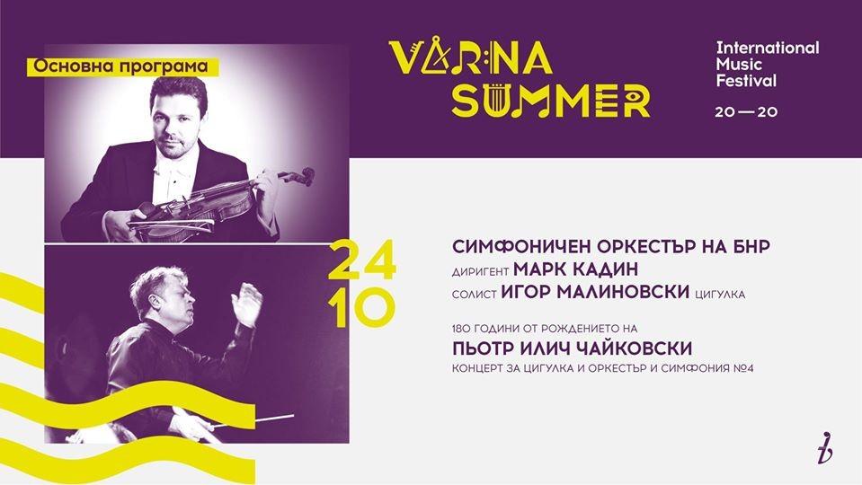 ММФ - Варненско лято - Симфоничният оркестър на БНР и Игор Малиновски