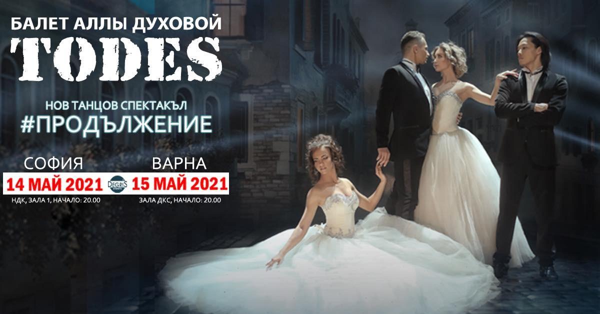 """Ballet """"TODES"""", spectacle de danse # Suite"""
