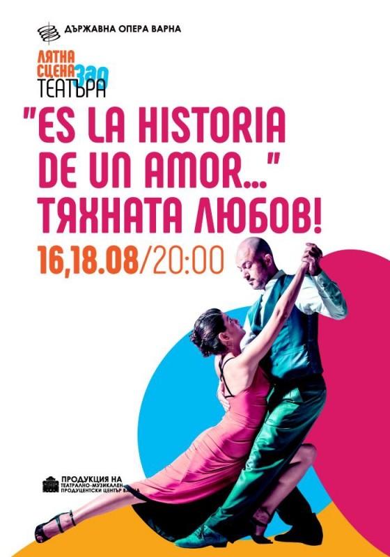 """""""Es La Historia de un Amor...Their love!"""", chamber concert"""