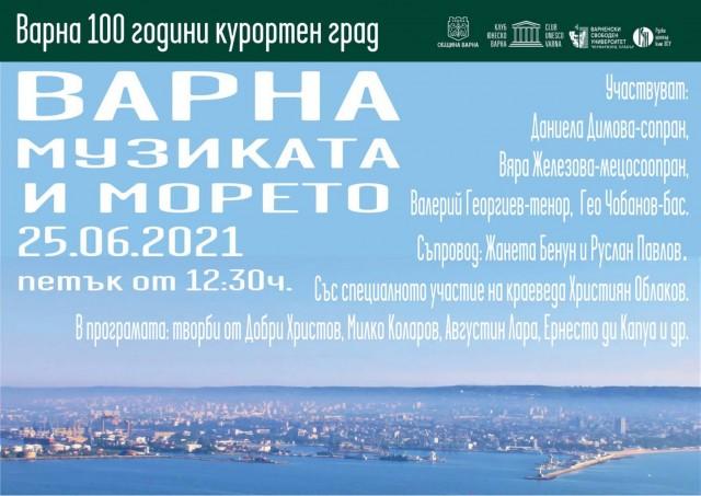 Варна, музиката и морето, концерт