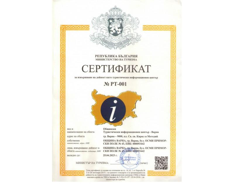 Сертификат ТИЦ Варна