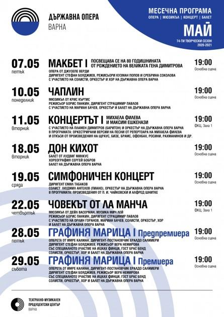 Programme en mai, Opéra d'État de Varna