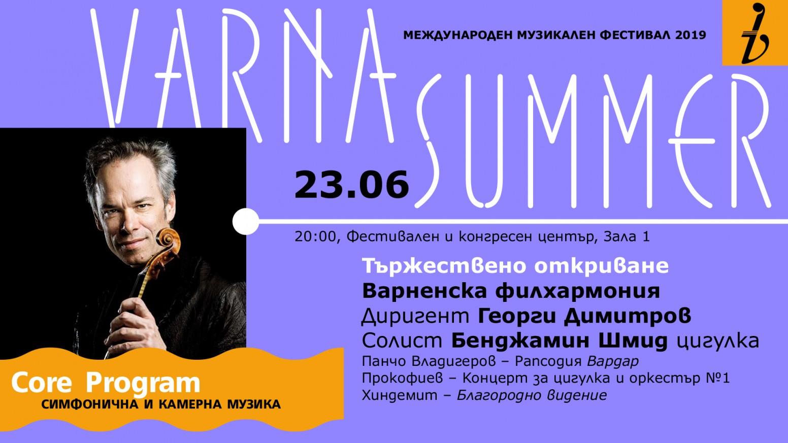 Тържествено откриване Варненско лято 2019