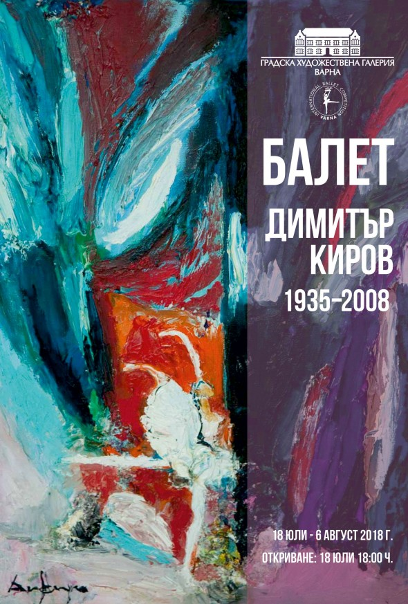 Балет - изложба на Димитър Киров (1935-2008)
