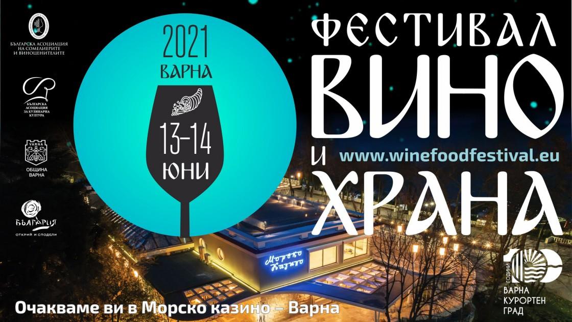 Фестивал вино и храна