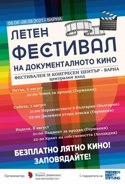 Летен фестивал на документалното кино