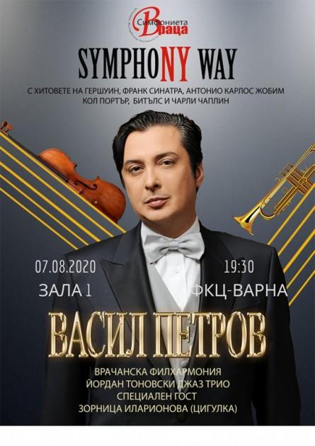 Концерт на Васил Петров