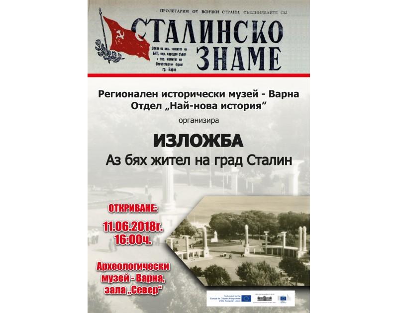 Изложба Аз бях жител на град Сталин
